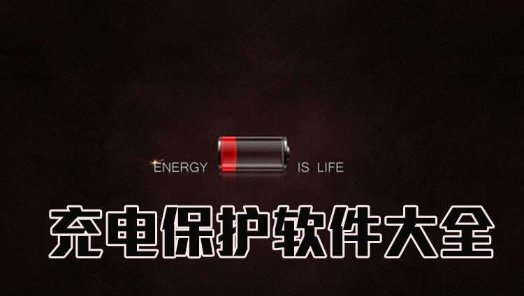 充电保护软件