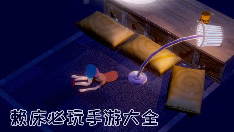 赖床必玩手游-手机游戏