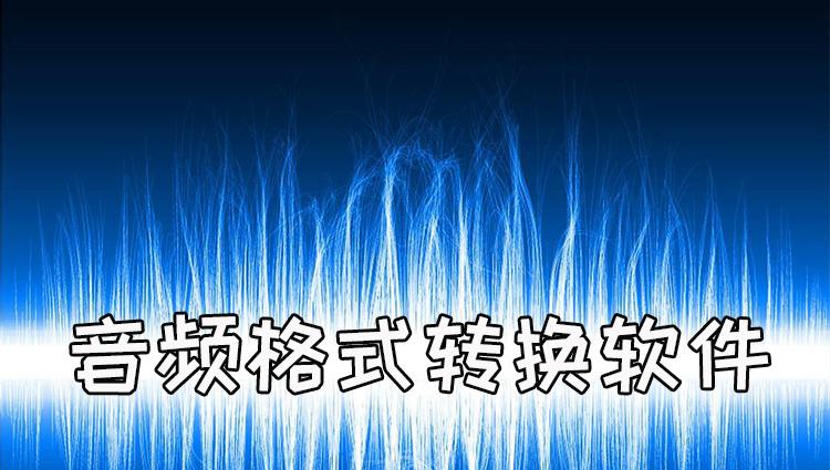 音频格式转换软件