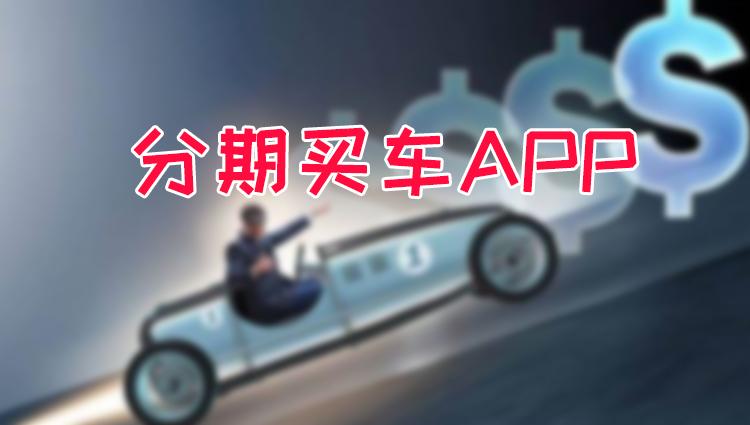 分期买车app