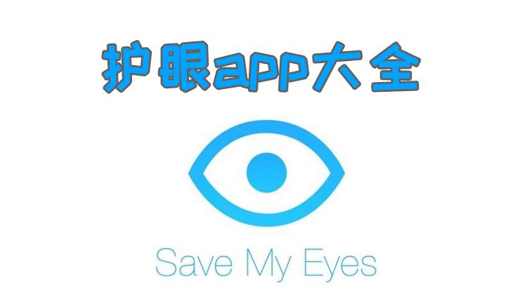 护眼app