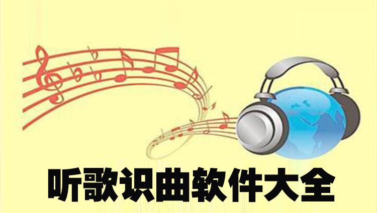 听歌识曲软件