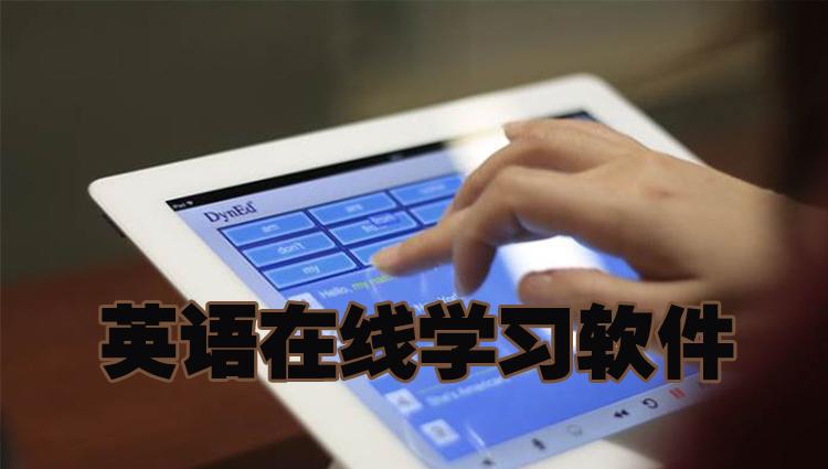 英语在线学习软件-手游合集