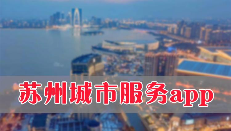 苏州城市服务app-手游合集