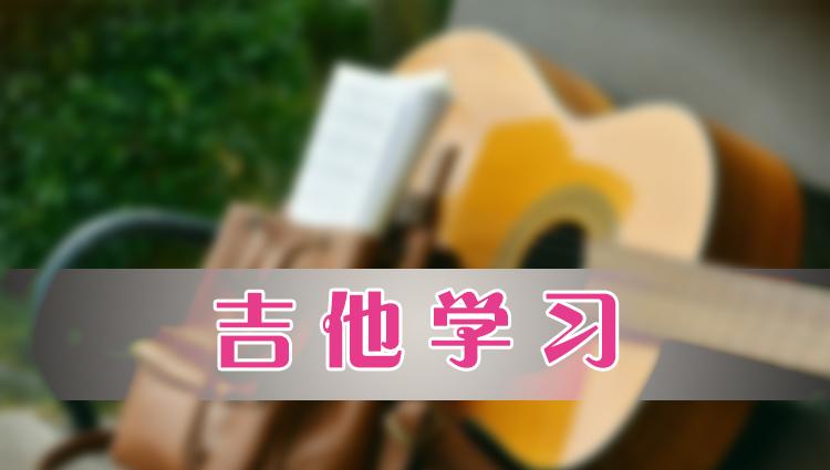 吉他学习软件