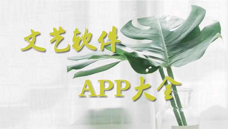 文艺软件APP