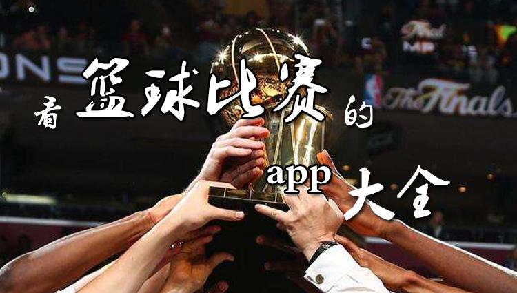 看篮球比赛的app-
