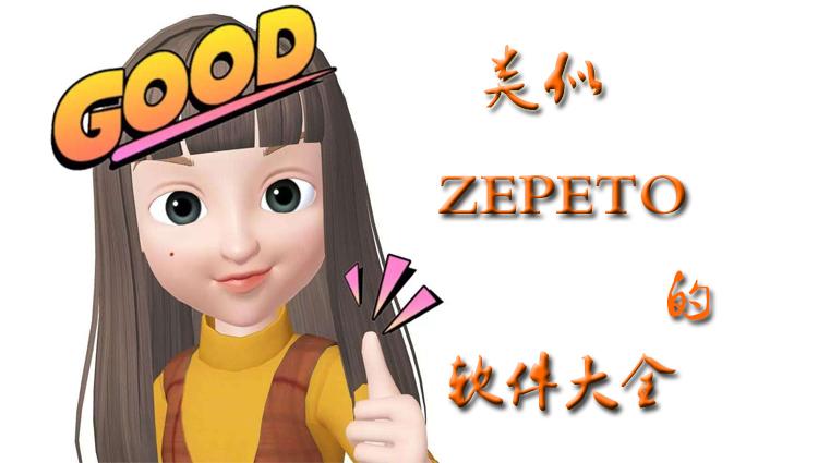 类似ZEPETO的软件-