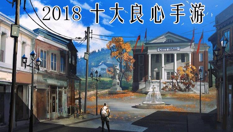 2018十大良心手游-