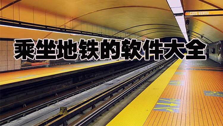 乘坐地铁的软件