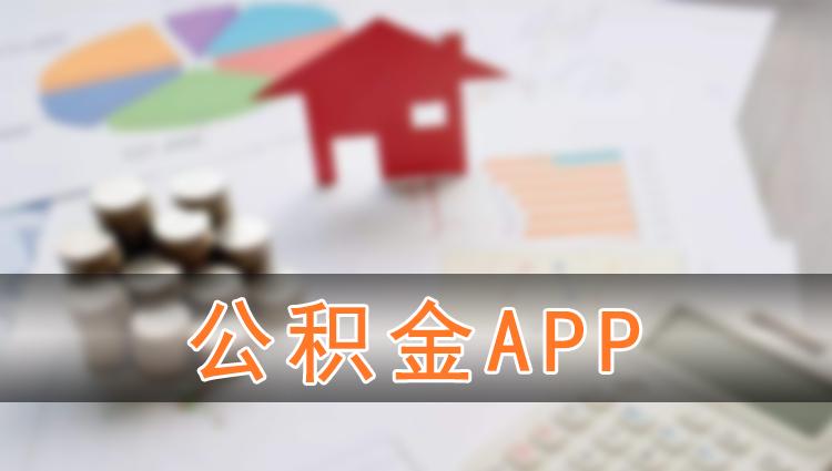 公积金app