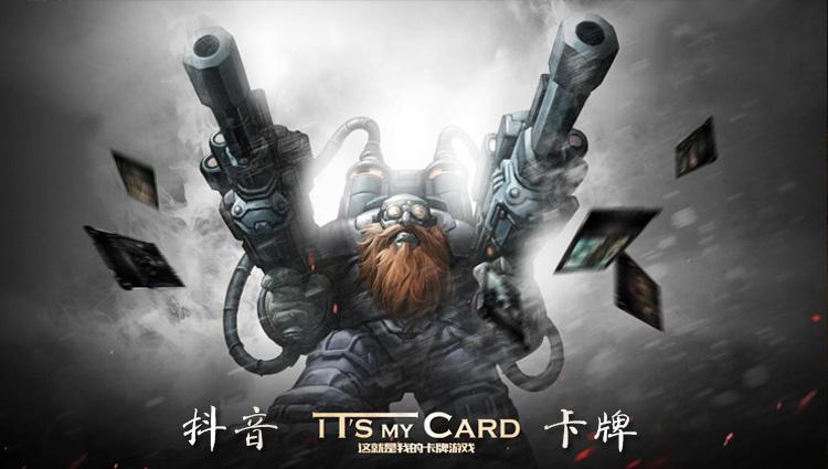 抖音里的卡牌游戏-