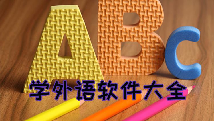 学外语软件-