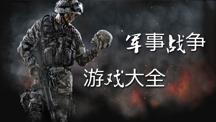 军事战争游戏-