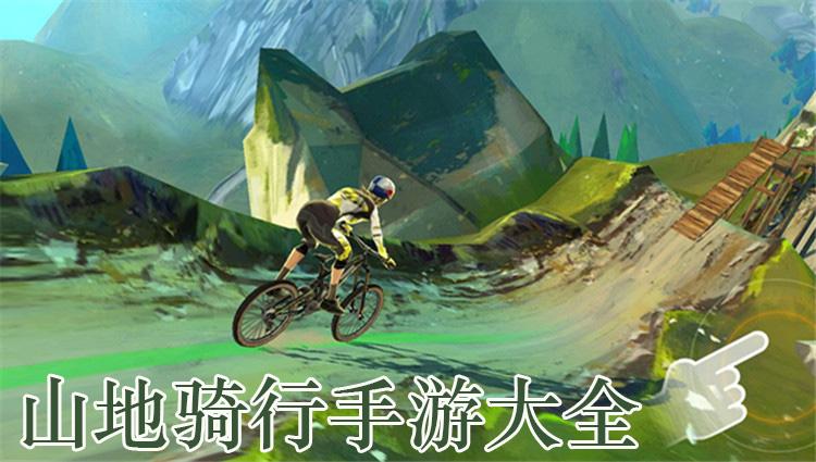 山地骑行手游