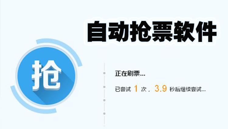 自动抢票软件-[<a href=/zhuantiheji/haowan/>手游合集</a>]