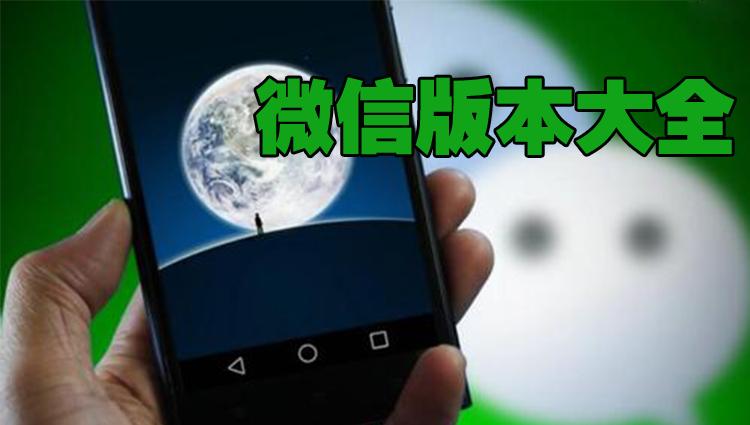 微信版本-[<a href=/zhuantiheji/haowan/>手游合集</a>]