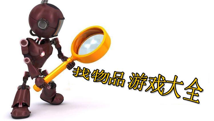 找物品游戏-[<a href=/zhuantiheji/haowan/>手游合集</a>]