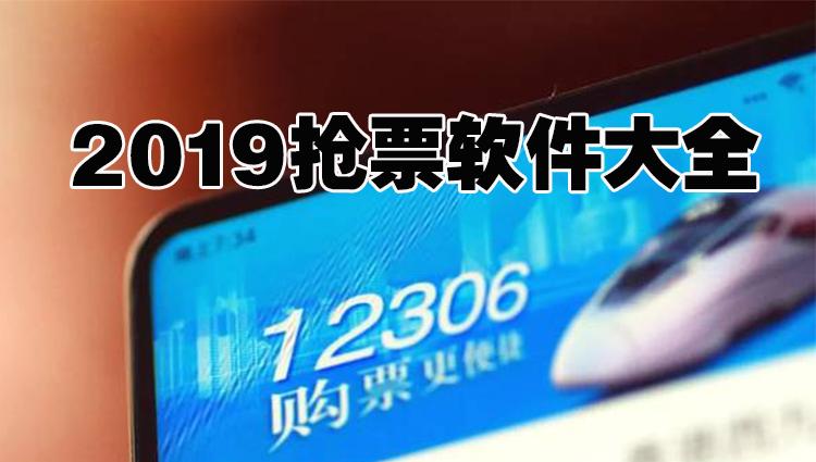 2019抢票软件-[<a href=/zhuantiheji/haowan/>手游合集</a>]