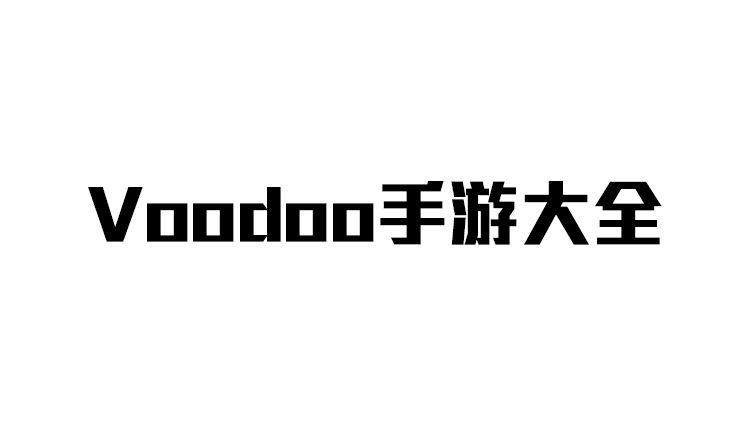Voodoo手游-