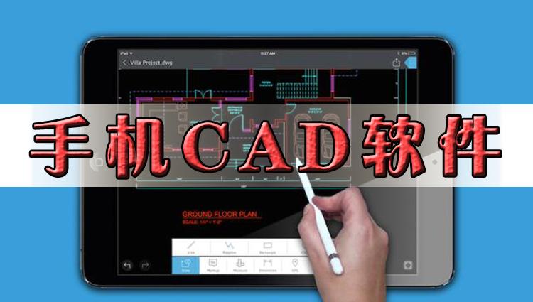 手机CAD软件-[<a href=/zhuantiheji/haowan/>手游合集</a>]