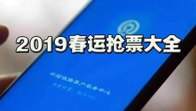 2019春运抢票-[<a href=/zhuantiheji/haowan/>手游合集</a>]
