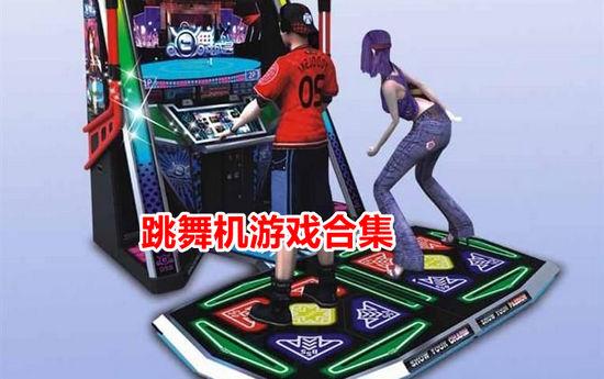 跳舞机手机游戏大全-手机游戏专题