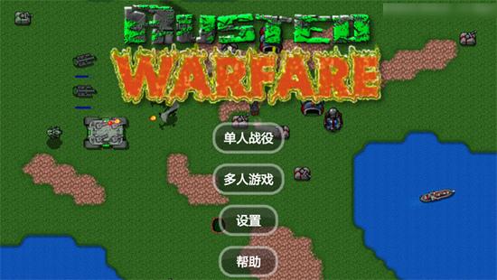 铁锈战争游戏大全-手机游戏专题
