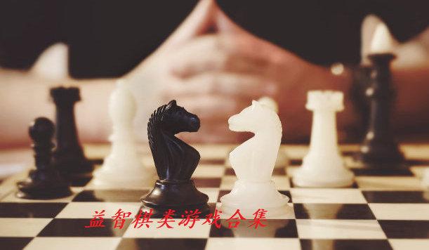 棋牌游戏下载-手游合集
