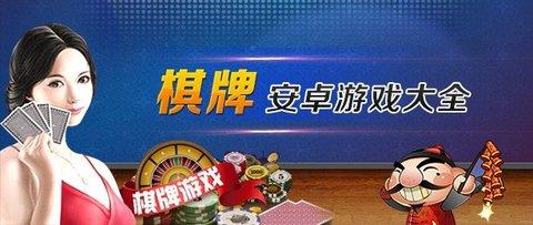 2019超火爆手机棋牌游戏下载-正规棋牌下载送10现金合集