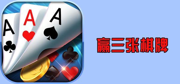 手机赢三张棋牌游戏-手游合集
