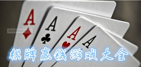 可以赢钱的棋牌游戏