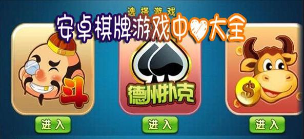 正规棋牌游戏下载送10现金
