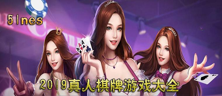 2019真人棋牌游戏