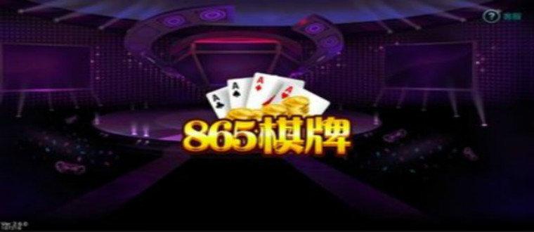 865棋牌