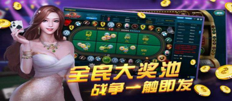 棋牌游戏大厅平台下载