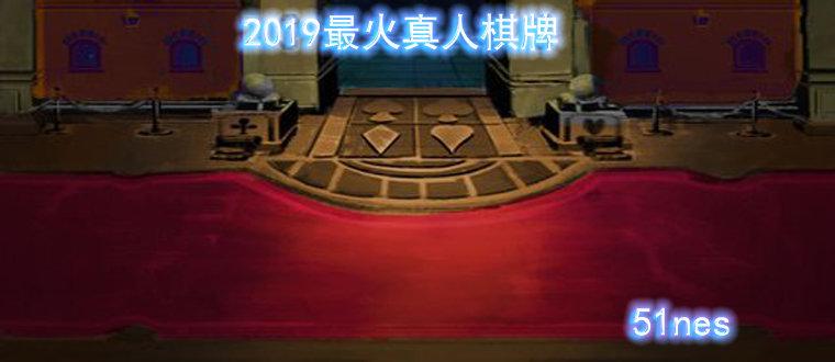 2019最火真人棋牌