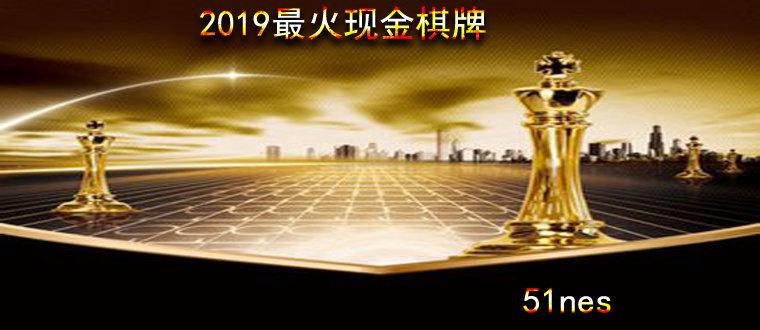 2019最火现金棋牌