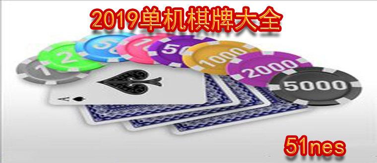 2019单机棋牌大全