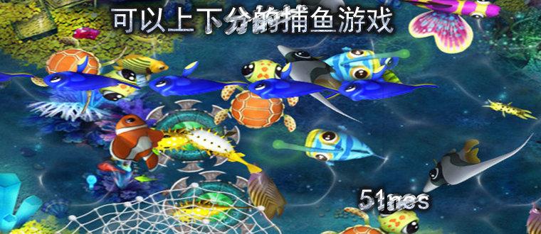 可以上下分的捕鱼游戏