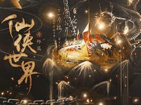 仙侠世界-手机游戏专题