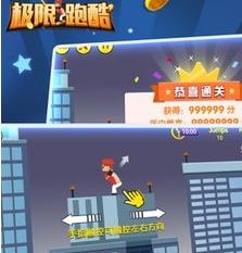 极限跑酷-手机游戏合集