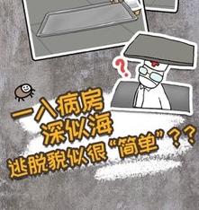 逃离医院不容易-手机游戏专题