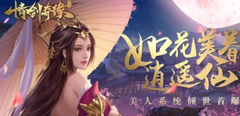 情剑奇缘-手机游戏专题