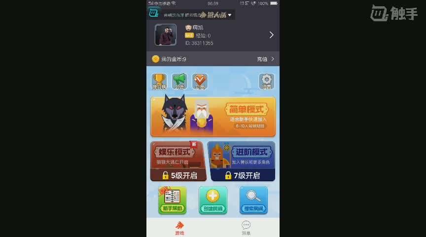 蓝颜秀直播app