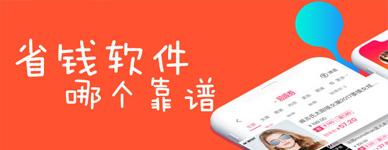 手机购物省钱app软件
