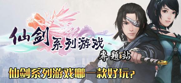 仙剑系列游戏哪款好玩
