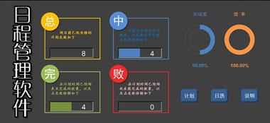 手机日程管理软件app