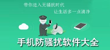 手机防骚扰软件app