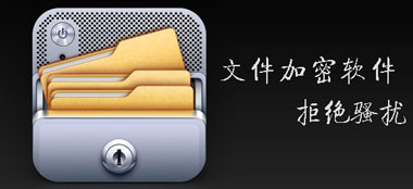 如何给文件加密?电脑文件加密软件巨献